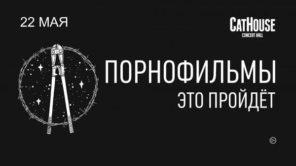 22.05.2021 ПОРНОФИЛЬМЫ (RUS)