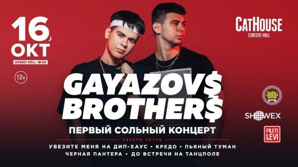 26.12.2020 GAYAZOVS BROTHERS (RUS)