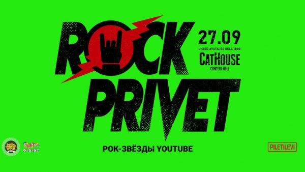 27.09.2020 ROCK PRIVET (RUS)