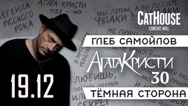 """TBA XX.XX.2021 Глеб Самойлов """"Агата Кристи - 30"""""""